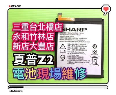 送工具 新北~ 維修~SHARP 夏普 Z2電池 HE314電池 A1 Fs8002 電池 AQUOS Z2