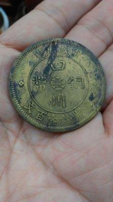 大草原典藏,民國三年銅錢