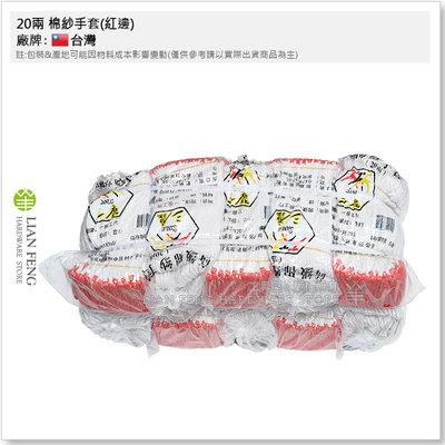【工具屋】*含稅* 20兩 棉紗手套(紅邊) 一綑-10打 工作 手套 多用途 搬運 耐磨 耐用 農用 園藝 工廠作業