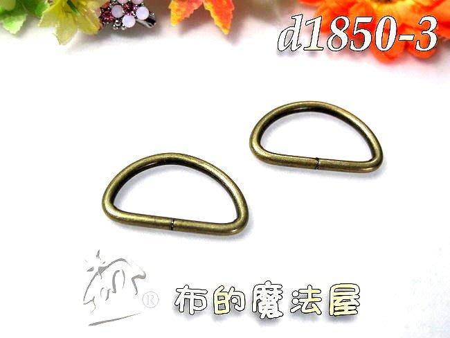 【布的魔法屋】d1850-3古銅2入組2.5cmD型環(買10送1.拼布織帶金屬型環.D形環扣.D字環.D環D扣環)