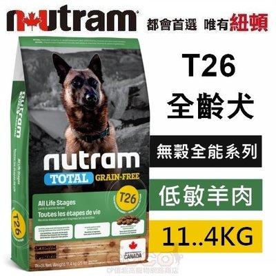 *COCO*紐頓T26無穀潔牙犬-羊肉...