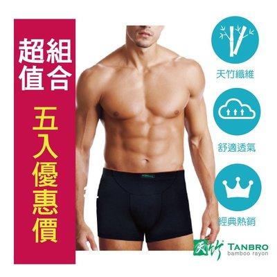護囊運動平口褲M-2L [前弧加大剪接][5入特惠價][TANBRO天竹]
