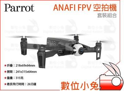 數位小兔【Parrot ANAFI FPV 空拍機 套裝組合】4K HDR 無人機 航拍機 飛行眼鏡  VR 實境