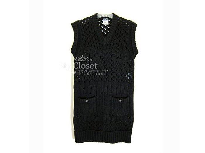 My Closet 二手名牌 CHANEL 08A 黑色鏤空針織洋裝