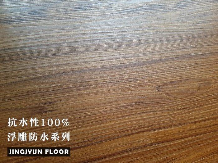 !!最新!!京峻木地板-SPC-浮雕防水系列-經典柚木