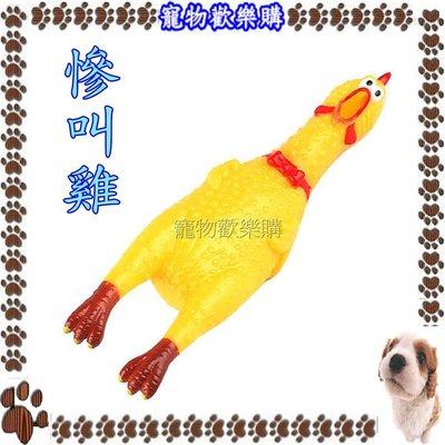【寵物歡樂購】寵物抗壓玩具 慘叫雞(大) 按壓會發出慘叫聲 可有效舒解寵物壓力~ 適合各式寵物玩耍