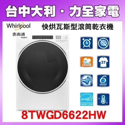 Whirlpool 惠而浦 16KG 瓦斯型 乾衣機  8TWGD6622HW 先問貨【台中大利】