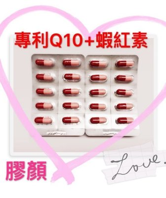 ☆【膠顏】☆日本專利Co Q10膠囊☆一天一粒,一包30粒 專利蝦紅素/搭配穀胱甘肽、膠原蛋白,現貨不需代購