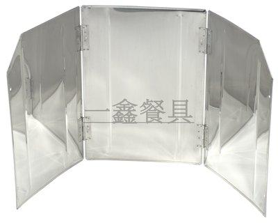 一鑫餐具【折疊式擋風板 / B0405】爐圍爐架擋風板