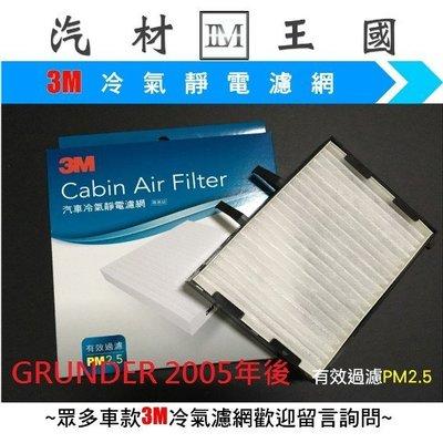 【LM汽材王國】 冷氣濾網 GRUNDER 2005年後 3M 冷氣 芯 心 空調濾網 冷氣 濾芯 濾心 三菱