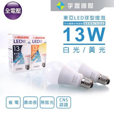 【宇豐國際】東亞 LED 13W E27 省電燈泡 節能燈泡 球泡燈 球型燈泡 黃光/白光 另售10W 最新款