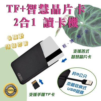免驅動 愛迪生 EDS-USB43 輕薄型 智慧晶片讀卡機 晶片卡+TF 2合1 網路報稅 ATM 自然人憑證 工商憑證
