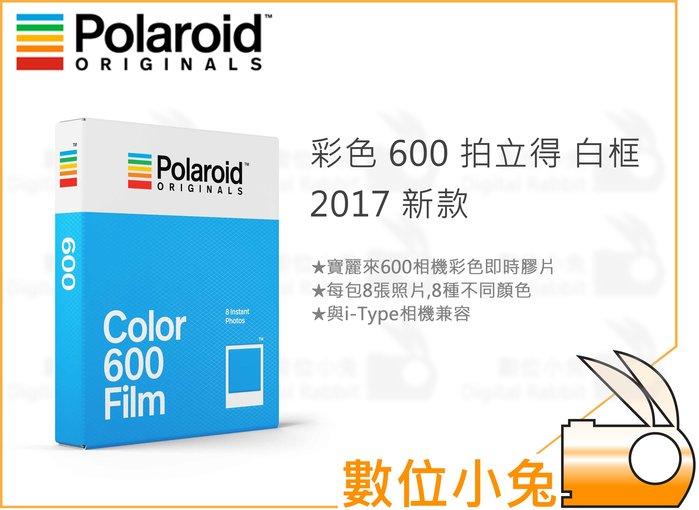 數位小兔【2017 新款 color 彩色 600 拍立得 白框】onestep2 寶麗萊 polaroid 底片
