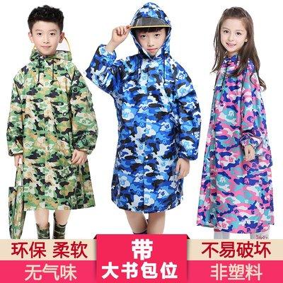 兒童雨衣男童大帽檐女童小學生中大童帶書包位長髪小孩子迷彩雨衣