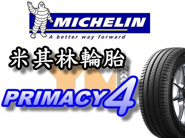 非常便宜輪胎館 米其林輪胎 Primacy 4 P4 cpc 235 50 17 完工價xxxx 全系列歡迎來電洽詢