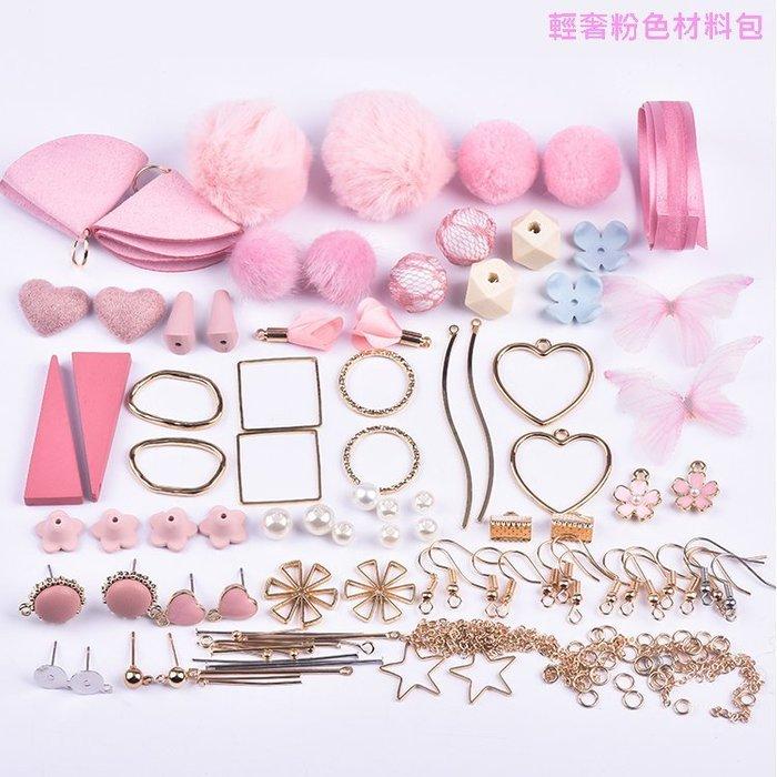 diy耳環材料包 緞帶 流蘇 自製耳釘耳飾品耳墜配件 粉色款 送小工具及包裝袋  兩套材料包贈分類盒 13