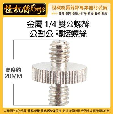 怪機絲 YP-4-027 金屬1/4轉接螺絲 雙頭 公對公 轉接螺絲 加工螺絲 螢幕螺絲 燈座 雙公 螺絲 1/4螺絲
