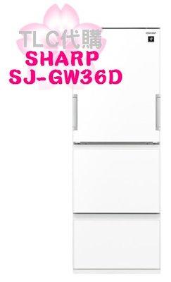 【TLC代購】SHARP 夏普 SJ-GW36D 節電 脫臭 保鮮 除菌 356L 紅/白二色 ❀新品 ❀預定❀