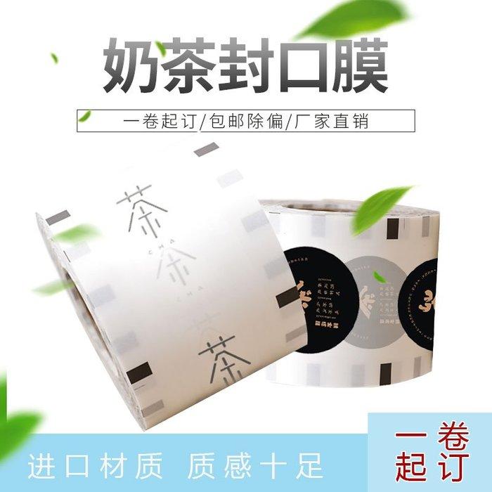 DREAM-高檔奶茶封口膜定制訂做印logo紙塑兩用封口機封杯膜紙膜通用磨砂