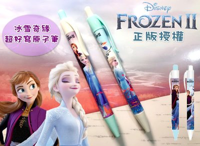 【快樂童年精品】正版授權~迪士尼 冰雪奇緣2 超好寫原子筆(二款隨機)