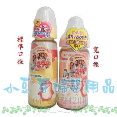 啾啾 企鵝 寬口徑PPSU奶瓶240ml §小豆芽§ Chu Chu 企鵝經典寬口徑PPSU奶瓶240ml【日本製】