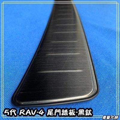 ☆車藝大師☆批發專賣~19年 5代 RAV4 專用尾門踏板 防刮板 後保踏板 外護板 黑鈦 髮絲 RAV-4