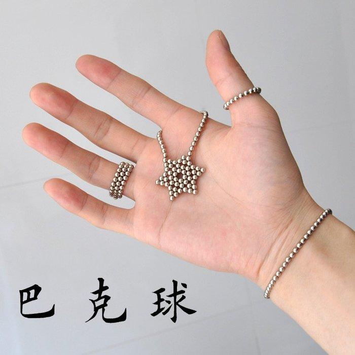 磁性巴克球迷你3mm216顆便攜款送收納袋送玩法圖冊益智磁珠