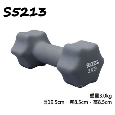 SUCCESS成功 S5213 防滑塑身啞鈴 3kg