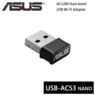 ASUS 華碩 USB-AC53 Nano AC1200 雙頻 Wi-Fi USB 網路卡 宅天下