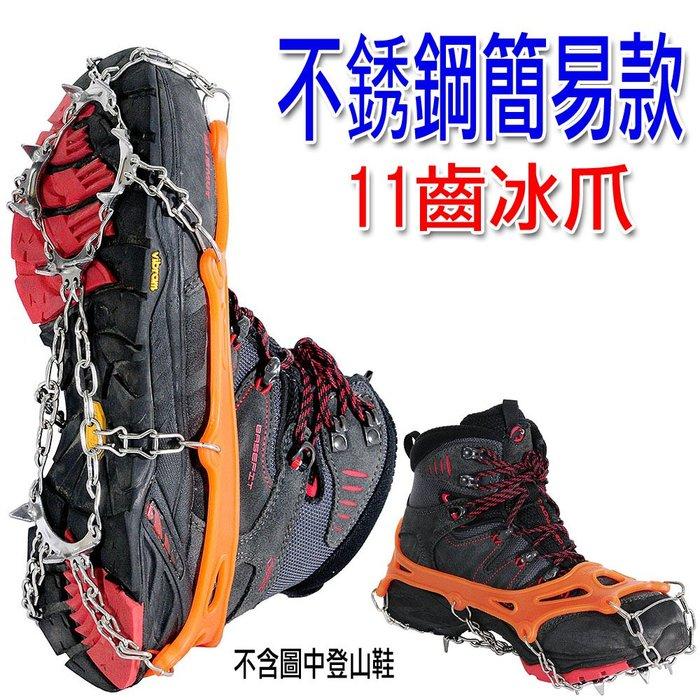 106生活購物網 戶外冰爪防滑鞋套雪地攀岩裝備雪爪登山鞋釘鏈11齒簡易冰爪