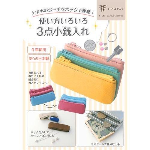 ◎Life Sense◎【日本製】三色可分離拉鍊皮革零錢包 小物包 首飾收納包 鑰匙包