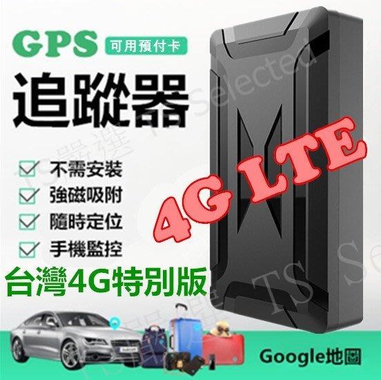 獨立型 4G 強磁 GPS 追蹤器 無線 免安裝 衛星 定位器 手機 遠端 監控 汽車 跟蹤器 機車 防盜器 跟蹤 防盜