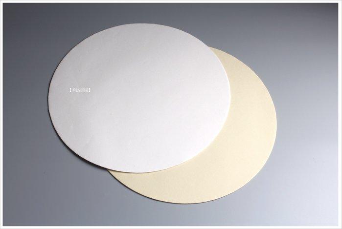 【禾洛書屋】手工宣紙圓面〈二種顏色可選〉(33×33cm)每包20張