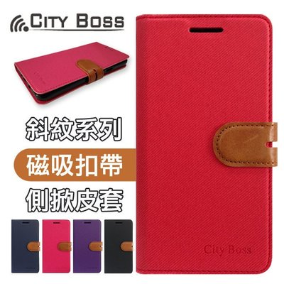 CITY BOSS 撞色混搭 斜紋款 5吋 HTC Desire 650/D650 手機套 側掀磁扣皮套/保護套/背蓋/