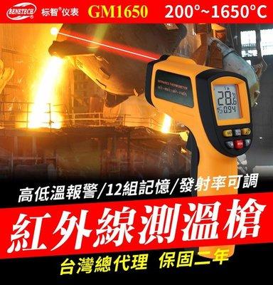 【傻瓜批發】(GM1650)標智紅外線測溫槍 背光200℃~1650℃測試儀 可調發射率電子儀器溫度計雷射測溫槍 板橋