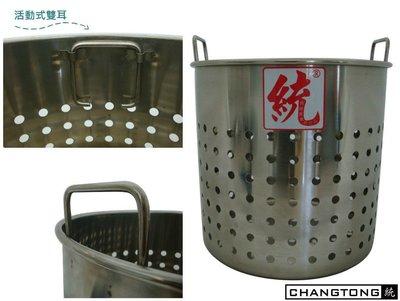 304不銹鋼製深型1:1 滷味籃組(大洞+活動內耳)(漏桶36cm+湯鍋42cm) ㊣ 油炸籃【長統鍋具】