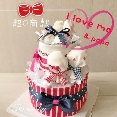 🚚快速出貨➿超Q❤️愛爸爸愛媽媽❤️尿布蛋糕龍鳳胎彌月禮🎁
