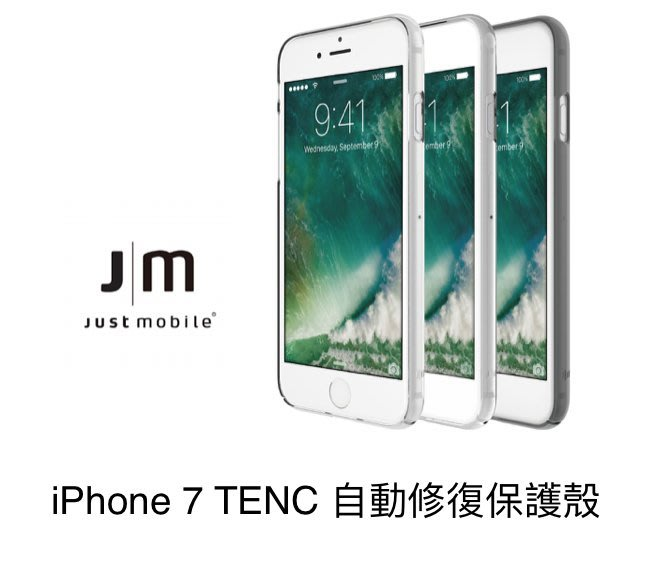 Just mobile TENC™ 自動修復保護殼 iPhone 8/7 4.7吋 透明 霧透 霧黑