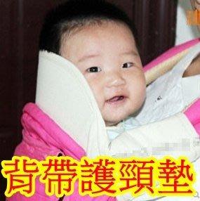 ~ 出貨~~背帶 護頸墊~愛兒寶aiebao imama 寶寶雙肩腰凳坐凳背帶 護頸墊 保護寶寶頸椎