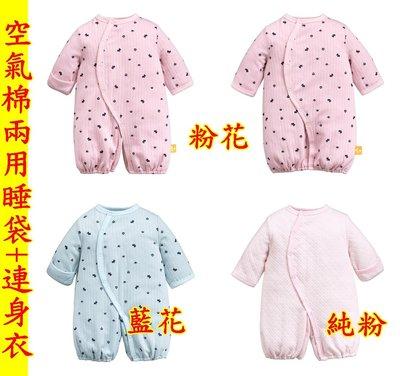 //紫綾坊//春秋冬款 空氣棉兩用睡袋+連身衣 包手款 【B590】保暖透氣 SM號