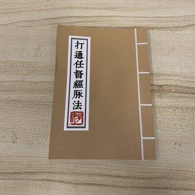 【現貨】新款繁體打通任督經脈法絕版秘籍(777-8017)