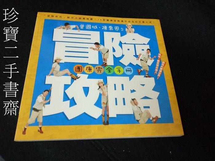 【珍寶二手書齋T1】《曾國城、陳喬恩之冒險攻略》ISBN:9868353718│放電人文│曾國城陳喬恩
