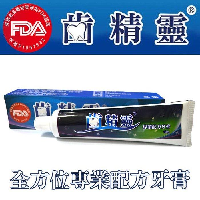 齒精靈全方位專業配方牙膏 人蔘配方100g 美齒 美牙 牙周 牙齦【單條$160/買10送1】