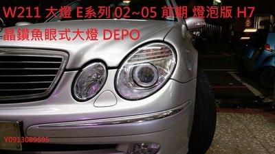 新店【阿勇的店】W211 大燈 E系列 H7 燈泡版  02~05 前期 晶鑽魚眼式大燈 W211 大燈 DEPO