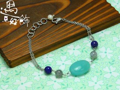 天然天河石Amazonite白水晶拉長石灰月光帝王青金石Lapis Lazuli珍珠手環不鏽鋼手鍊【 遇見好飾 】