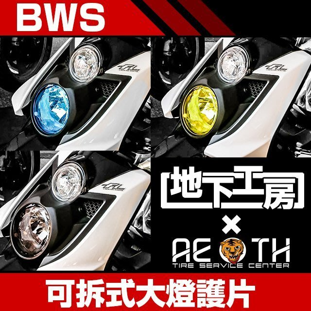 BWS 地下工房 可拆式大燈護片/ 燈罩護片 免運費特惠中!