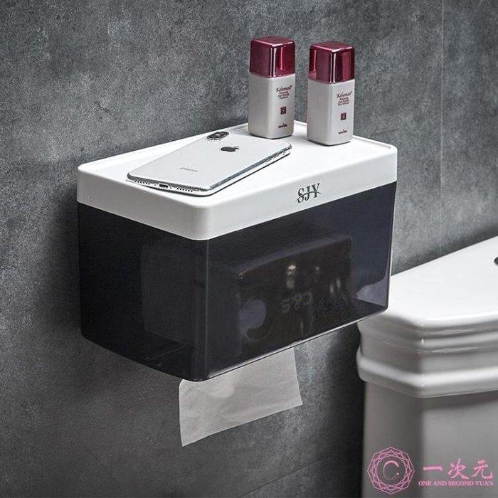 創意防水衛生紙架免打孔廁所抽紙盒廁紙盒浴室卷紙筒手紙盒架 【簡木家飾】