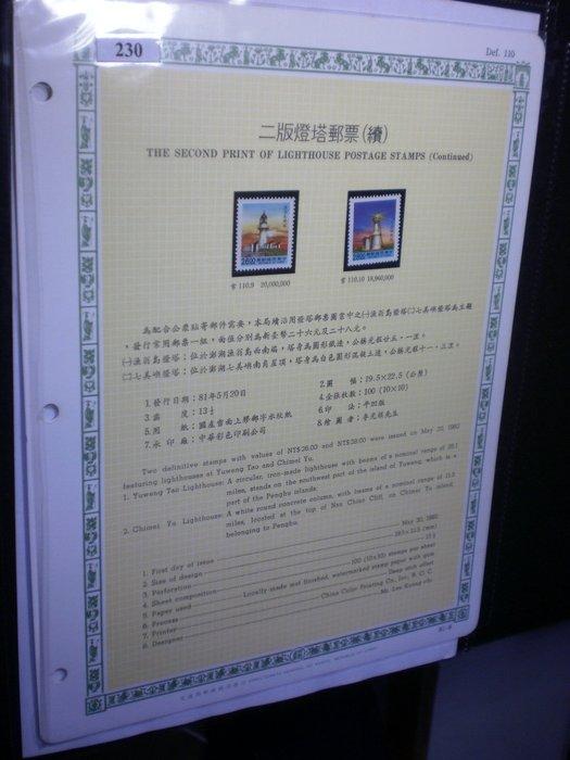 【中華民國八十一年五月二十日 二版燈塔郵票〈續〉】 應郵-230