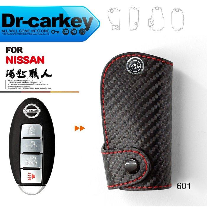 【鑰匙職人】 NISSAN SENTRA-aero New TEANA 日產汽車 智慧型鑰匙皮套 鑰匙皮套 鑰匙包