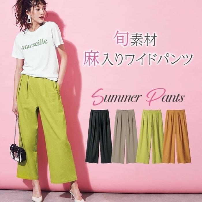 日本代購 棉 麻 人造絲混紡 夏日色彩長寬褲 M~LL 一共有四個顏色選擇 大尺寸 大尺碼
